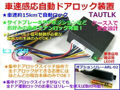 車速感応自動ドアロック装置 セレナ適合【P23Jan16】