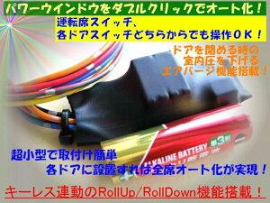 パワーウインドウ・オート化&RollUp/Down&エアパージ制御ユニット【05P20Sep14】
