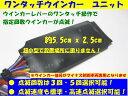 ワンタッチウインカーユニット(マイナスコントロール用)