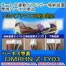 ドアミラー格納装置専用ハーネス単品 プリウス20用 【T-03】