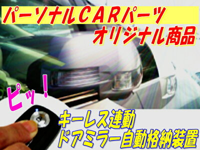 専用ハーネス、取付説明書完全パック!キーレス連動ドアミラー格納装置 デミオ(DJ系)(2014/09-)...