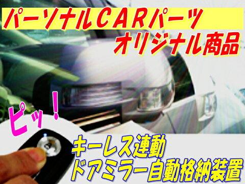 ドアミラー 自動格納装置  RAV4 (ACA3#W系)(2005/11-)専用パッケージ【TY02-005】(TYPE-A)(キーレス連動)