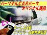 ドアミラー 自動格納装置  アクア(NHP10系)MC前(2011/12-2013/12)専用パッケージ【TY02-005】(TYPE-A)(キーレス連動)