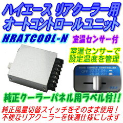ハイエースリアクーラー用自動温調ユニット 【HRATCOOL-N】不便なリアクーラーを快適仕様に!