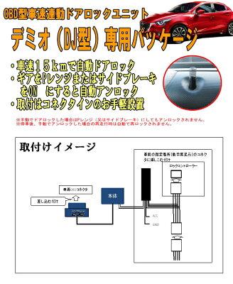 車速ロックやPポジアンロック動作できる!超簡単便利なアイテム!OBDドアロックユニット デミ...