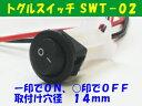 オプションスイッチ SWT−02