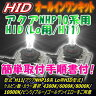 アクアNHP10系用【Lo】専用取説付!超小型HID35Wオールインワンキット(バルブ着脱可能タイプ) 型式【H11】ケルビン数選択可能【4300K/6000K/8000K/10000K】