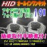 アクアNHP10系用【フォグランプ】専用取説付!超小型HID19Wオールインワンキット(バルブ着脱可能タイプ) 型式【H11】ケルビン数選択可能【6000K/8000K/ゴールデンイエロー】
