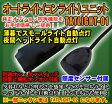 オートライト(コンライト)ユニット センサー付 (一部ニッサン車を除く) TATLIGHT-01