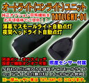 【30%OFF目玉商品】オートライト(コンライト)ユニット センサー付 (一部ニッサン車を除く) TATLIGHT-01