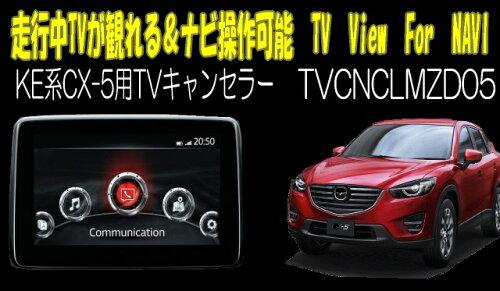 CX-5(KE・KF系)用TVキャンセラー マツダコネクト対応型走行中TVが観れる&ナビ操作できるキット ...
