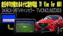 CX-3(DK系)用TVキャンセラー マツダコネクト対応型走行中TV...