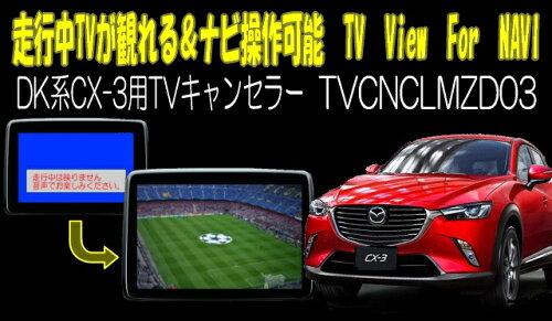 CX-3(DK系)用TVキャンセラー マツダコネクト対応型走行中TVが観れる&ナビ操作できるキット TV V...