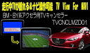 アクセラ(BM・BY系)用TVキャンセラー マツダコネクト対応型...