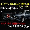 CX-5(KF系)用TVキャンセラー マツダコネクト対応型走行中TV...