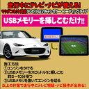 ロードスター用 TVキャンセラ?/ナビキャンセラー USB解除タ...