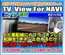 走行中TVが観れるナビ操作可能TV View For NAVI【ニッサン車用】【PNSH2002601】【TV解除】
