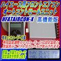 ハイエース200系用フロントエアコンオートコントロールユニット高機能型【HFATAIRCON-X】