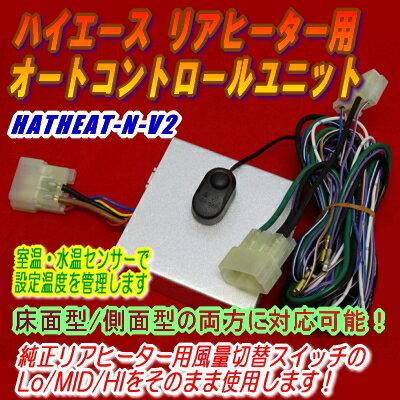 ハイエース専用リアヒーター自動温調ユニット