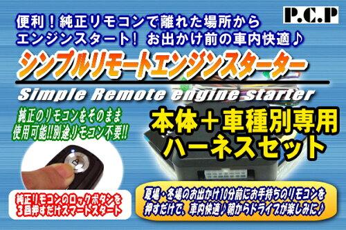 シンプルリモートエンジンスターター 日産・スズキ・マツダ車対応ハーネスセット 【SRES-01/SRSHN-...