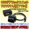 OBDドアロックユニット ヴォクシーHV(R8#系)TSS装着車用【TY04】 車速連動ドアロック