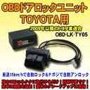 OBDドアロックユニット アリオン(T26#系)TSS装着車用【TY...
