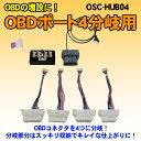 iOCS 4分岐用 【OBD-HUB04】