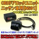 OBDドアロックユニット ノート(E12系/2013年式)用【NS01】
