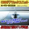 OBDドアロックユニット フィット(GK3/4/5系)用【HN02】<iOCSシリーズ> 車速連動ドアロック
