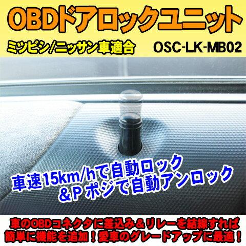 OBDドアロックユニット DAYS(DBA-B21系)用【MB02】<iOCSシリーズ> 車速連動ドアロック画像