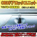 OBDドアロックユニット アテンザ(GJ系)用【MZ02】<iOCSシリ...