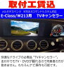 【Eクラス(W213/S213)】メルセデスベンツ NTG5.5用TV/NAVIキャンセラー テレビキャンセラー 取付工賃込