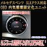 【SLK(172系)用】メルセデスベンツ用 OBD 内気循環固定化ユニット