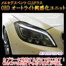 【CLS(218系)用】メルセデスベンツ用 OBDオートライト鈍感化ユニット
