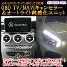 【AMG GT(190系)用】メルセデスベンツ用 OBD TV/NAVIキャンセラー&オートライト鈍感化ユニット