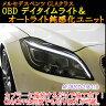 【CLS(218系)用】メルセデスベンツ用 OBDデイタイムライト化&オートライト鈍感化ユニット