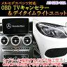 【Cクラス(205系後期)用】メルセデスベンツ用 OBD TV/NAVIキャンセラー&デイタイムライトユニット