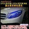 【Cクラス(W205系用後期】メルセデスベンツ用 OBD 展示専用青色デイライト部発光