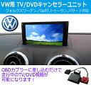 走行中TV/DVDが観れる OBD フォルクスワーゲン用TVキャンセラー【Golf7トゥーラン(5T)パサート(B8)用】挿し込むだけ
