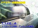 NCP8#G系結線資料公開中!キーレス連動ドアミラー格納装置 TYPE-A シエンタ用(ドアミラー自動...