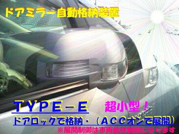 ドアミラー 自動格納装置 アコード/アコードワゴン適合(TYPE-E)(キーレス連動)
