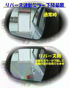 【10%OFF目玉商品】後付汎用 バック連動 ミラー 下降 ユニット【TRVS】