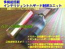 リバース連動ハザード装置(THZD-01) ラクティス適合