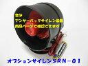 在庫処分品特別破格価格 オプションサイレン SRN−01