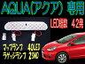 アクア NHP10専用LEDセット LED42発セット