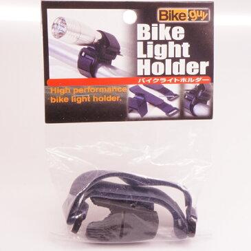 ユニコ Bikeguy バイクライトホルダー(グレイ)ローレット加工あり P19Jul15
