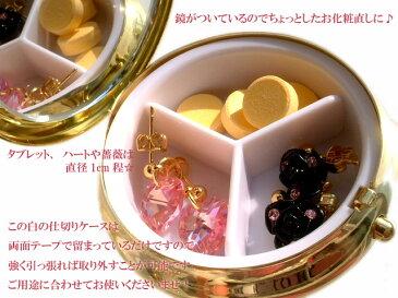 キラキラデコ小物!宝石お菓子丸ピルケース【日本製】【楽ギフ_包装】