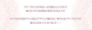 織姫の天の川イヤリング/イヤークリップ【日本製】【楽ギフ_包装選択】
