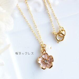 桜ネックレス【日本製】