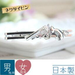 ピストルネクタイピン(銀)【日本製】【楽ギフ_包装選択】